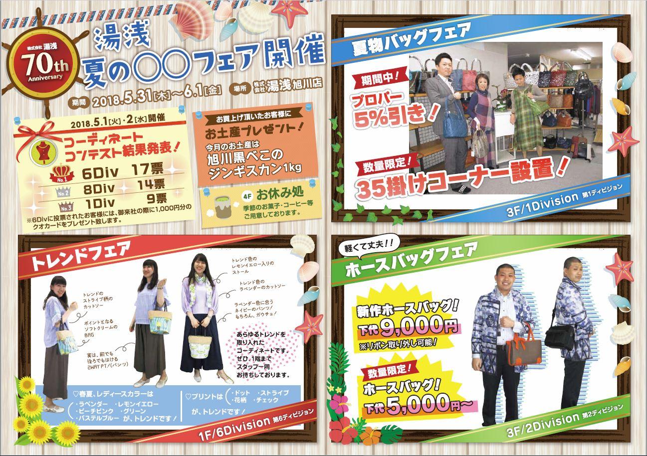5/31(木)・6/1(金)夏の〇〇フェア開催【旭川店】表