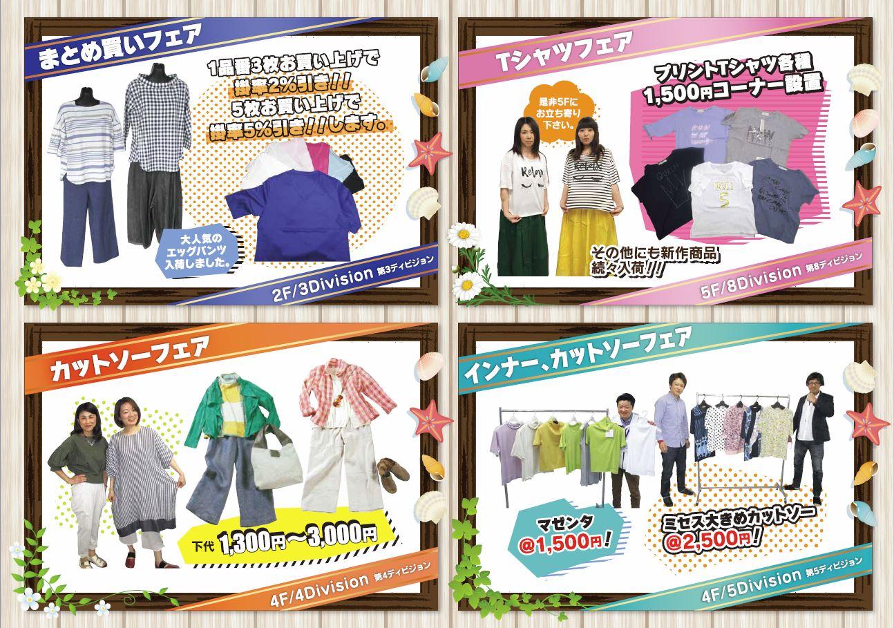 5/31(木)・6/1(金)夏の〇〇フェア開催【旭川店】裏